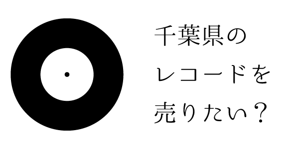 千葉県のレコード売りたい?