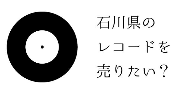 石川県のレコード売りたい?