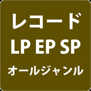 レコード LP EP SP オールジャンル