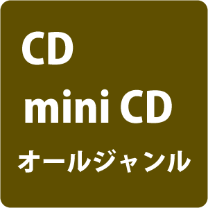 CD買取はお任せください。