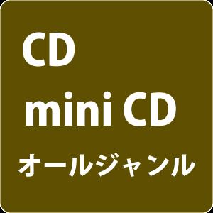 CD miniCD オールジャンル