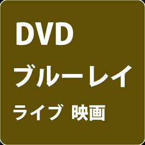 DVD ブルーレイ ライブ 映画