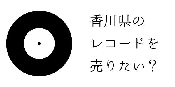 香川県のレコード売りたい?