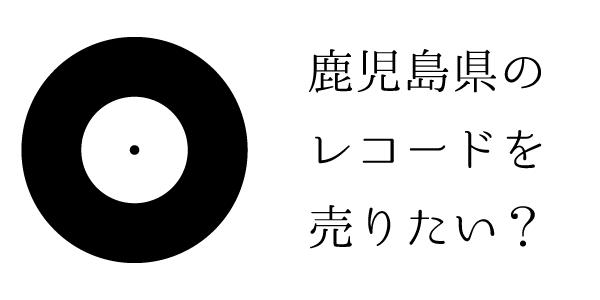 鹿児島県のレコード売りたい?