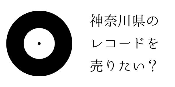 神奈川県のレコード売りたい?
