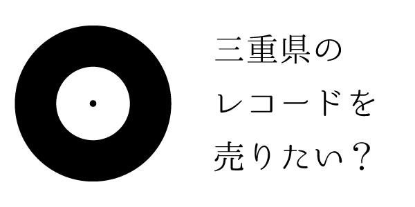 三重県のレコード売りたい?