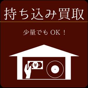 兵庫県でレコードを持ち込み買取