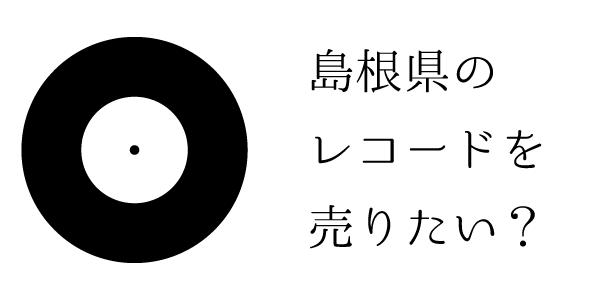 島根県のレコード売りたい?