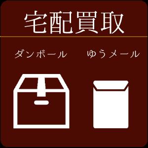 秋田県からレコードを宅配買取
