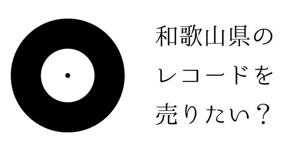 和歌山県のレコード売りたい?