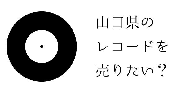 山口県のレコード売りたい?